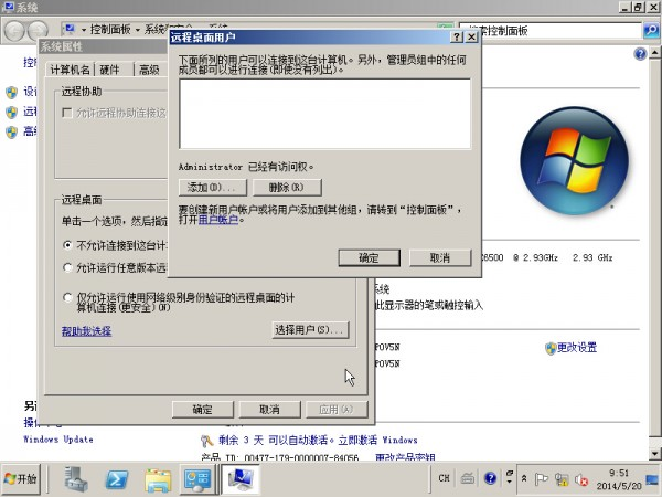 Windows Server 2008R2基本配置 - 28