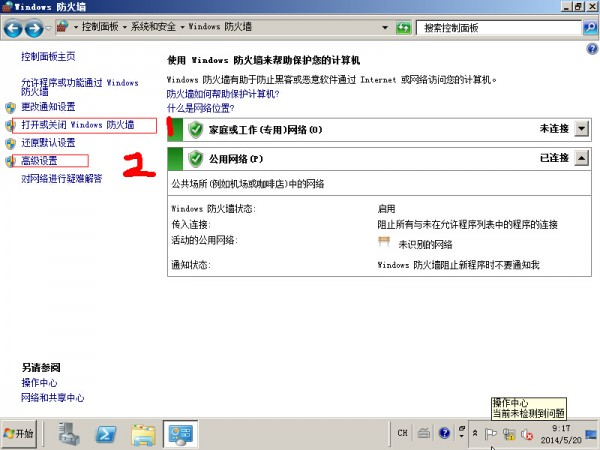 Windows Server 2008R2基本配置 - 6
