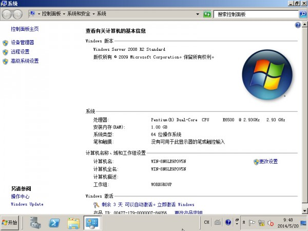 Windows Server 2008R2基本配置 - 22