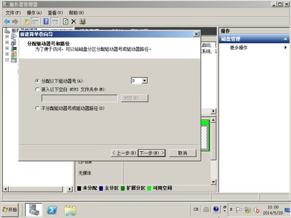 Windows Server 2008R2基本配置 - 44