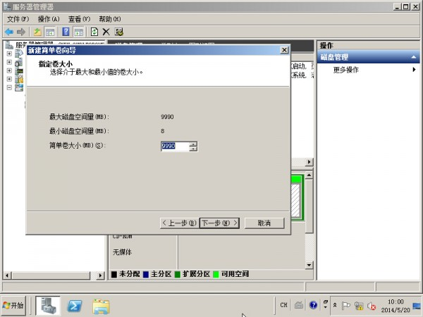Windows Server 2008R2基本配置 - 42