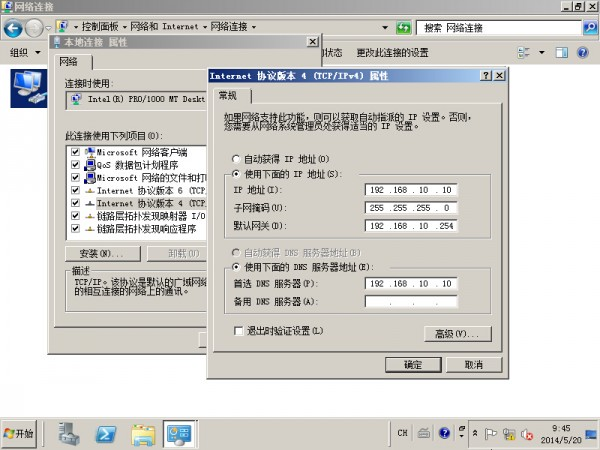 Windows Server 2008R2基本配置 - 18