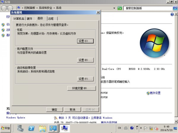 Windows Server 2008R2基本配置 - 24
