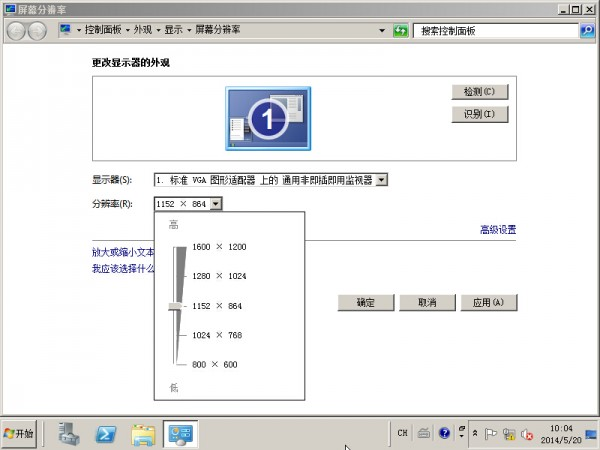 Windows Server 2008R2基本配置 - 52