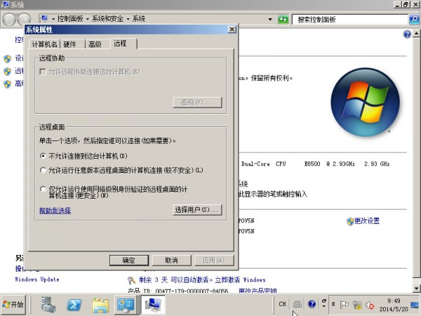 Windows Server 2008R2基本配置 - 26