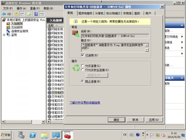 Windows Server 2008R2基本配置 - 12