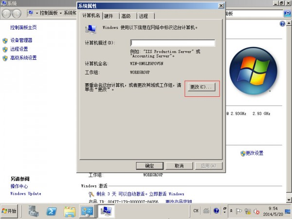 Windows Server 2008R2基本配置 - 32