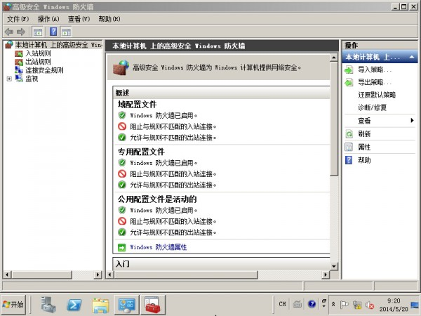 Windows Server 2008R2基本配置 - 8