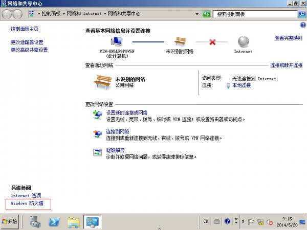 Windows Server 2008R2基本配置 - 4
