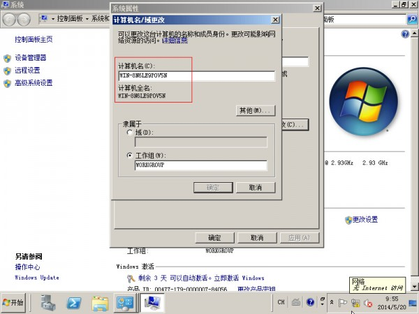 Windows Server 2008R2基本配置 - 34