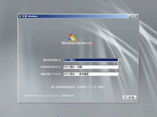 Windows Server2008R2服务器安装教程 - 2