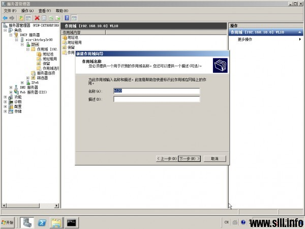 Windows Server 2008R2 DHCP服务器配置 - 26