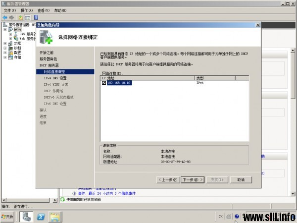 Windows Server 2008R2 DHCP服务器配置 - 6
