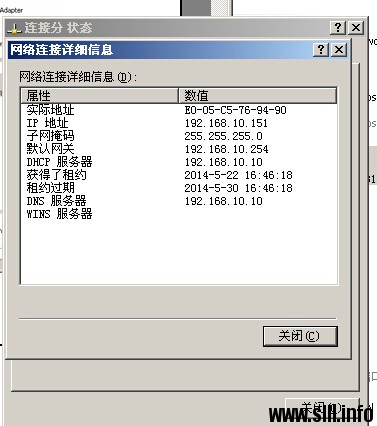 Windows Server 2008R2 DHCP服务器配置 - 40