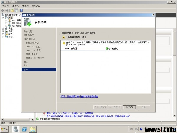 Windows Server 2008R2 DHCP服务器配置 - 20