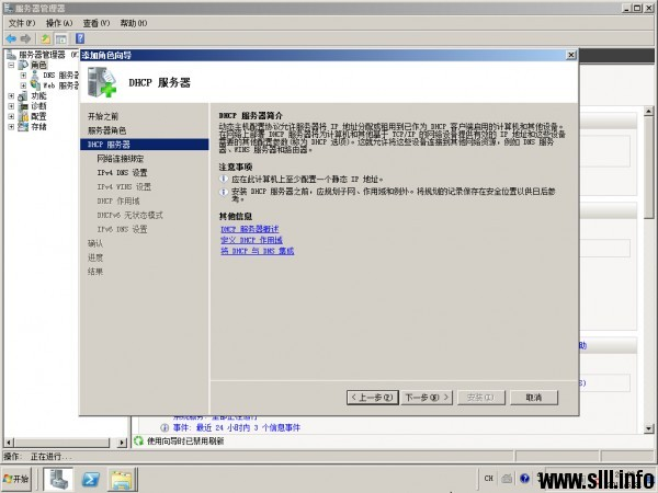 Windows Server 2008R2 DHCP服务器配置 - 4