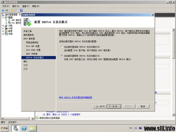 Windows Server 2008R2 DHCP服务器配置 - 16