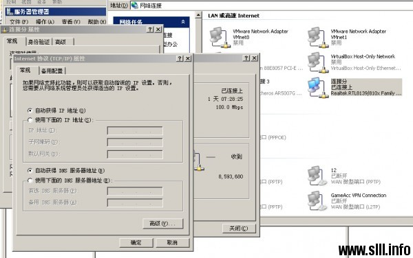 Windows Server 2008R2 DHCP服务器配置 - 36