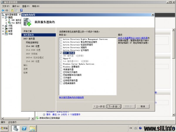 Windows Server 2008R2 DHCP服务器配置 - 2