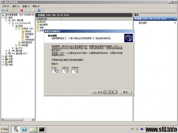 Windows Server 2008R2 DHCP服务器配置 - 32