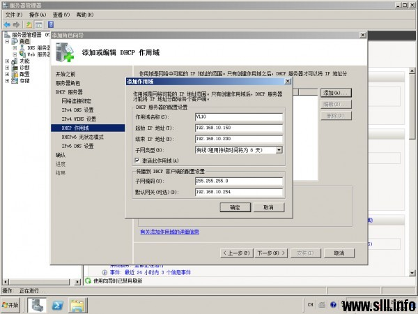Windows Server 2008R2 DHCP服务器配置 - 12