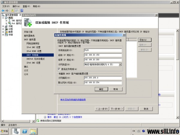 Windows Server 2008R2 DHCP服务器配置 - 14