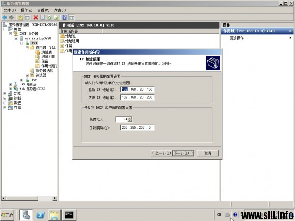 Windows Server 2008R2 DHCP服务器配置 - 28