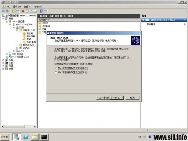 Windows Server 2008R2 DHCP服务器配置 - 34
