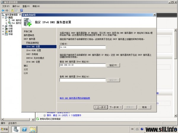 Windows Server 2008R2 DHCP服务器配置 - 8