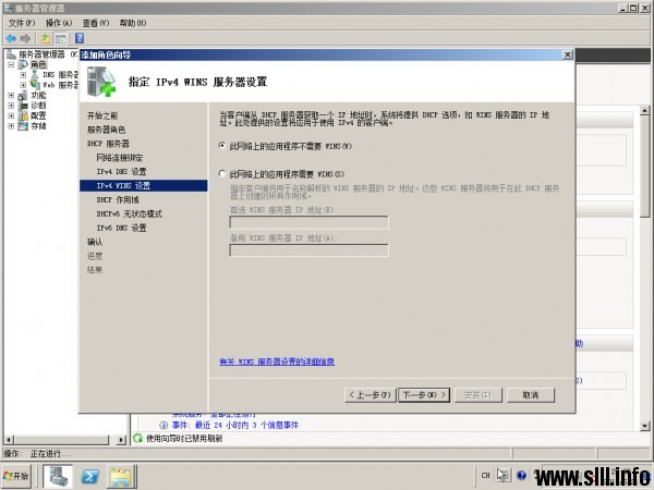 Windows Server 2008R2 DHCP服务器配置 - 10