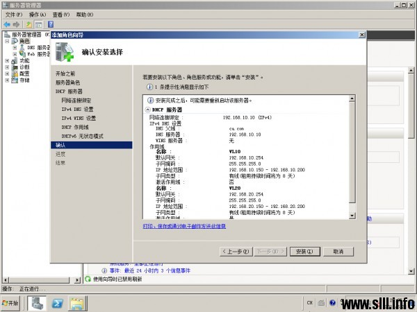 Windows Server 2008R2 DHCP服务器配置 - 18
