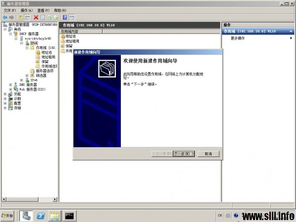 Windows Server 2008R2 DHCP服务器配置 - 24
