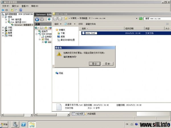 Windows Server 2008R2 HTTP/Web服务器配置 - 16