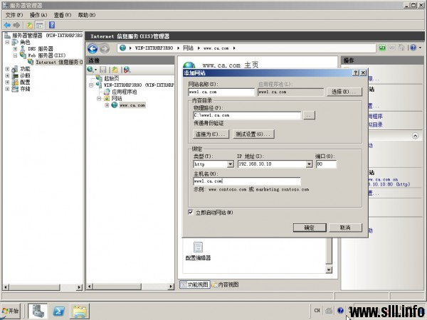 Windows Server 2008R2 HTTP/Web服务器配置 - 22