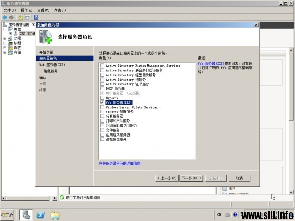 Windows Server 2008R2 HTTP/Web服务器配置 - 4