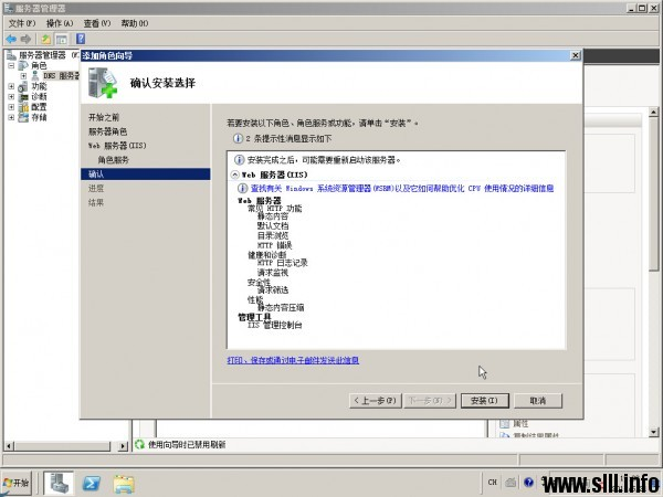 Windows Server 2008R2 HTTP/Web服务器配置 - 10