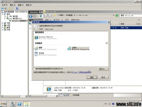 Windows Server 2008R2 HTTP/Web服务器配置 - 18