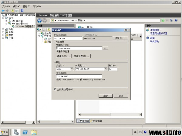 Windows Server 2008R2 HTTP/Web服务器配置 - 14