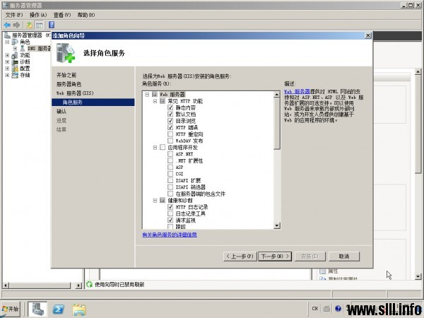 Windows Server 2008R2 HTTP/Web服务器配置 - 8