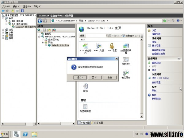 Windows Server 2008R2 HTTP/Web服务器配置 - 12