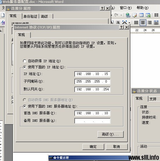 Windows Server 2008R2 HTTP/Web服务器配置 - 32