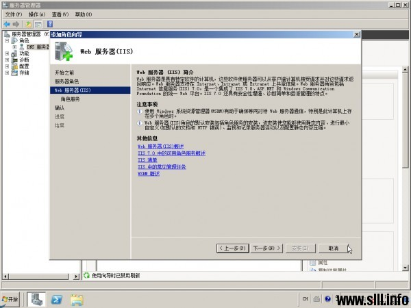 Windows Server 2008R2 HTTP/Web服务器配置 - 6