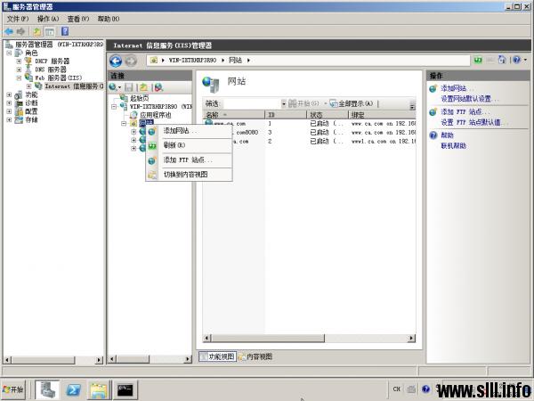 Windows Server 2008R2 搭建FTP服务器并实现用户隔离 - 10