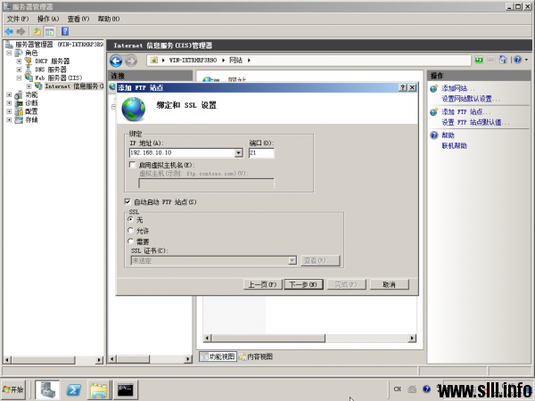 Windows Server 2008R2 搭建FTP服务器并实现用户隔离 - 14