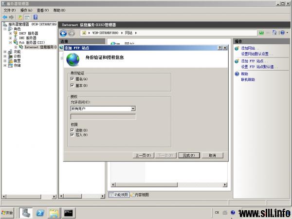 Windows Server 2008R2 搭建FTP服务器并实现用户隔离 - 16