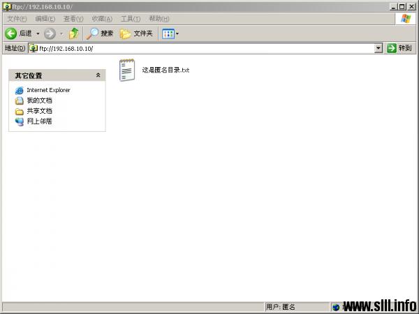 Windows Server 2008R2 搭建FTP服务器并实现用户隔离 - 50