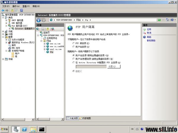 Windows Server 2008R2 搭建FTP服务器并实现用户隔离 - 42