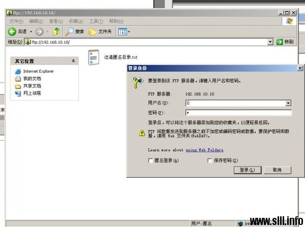 Windows Server 2008R2 搭建FTP服务器并实现用户隔离 - 52
