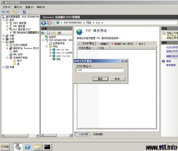 Windows Server 2008R2 搭建FTP服务器并实现用户隔离 - 60