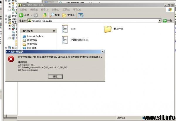 Windows Server 2008R2 搭建FTP服务器并实现用户隔离 - 62